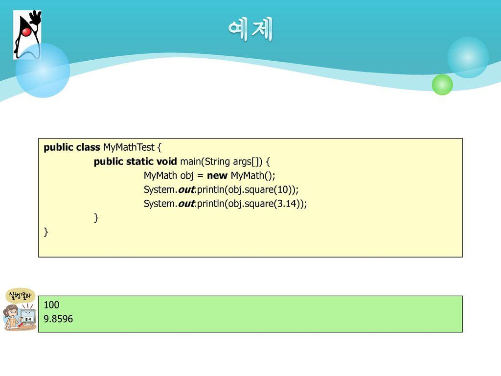 예제 public class MyMathTest { public static void main(String args[]) {